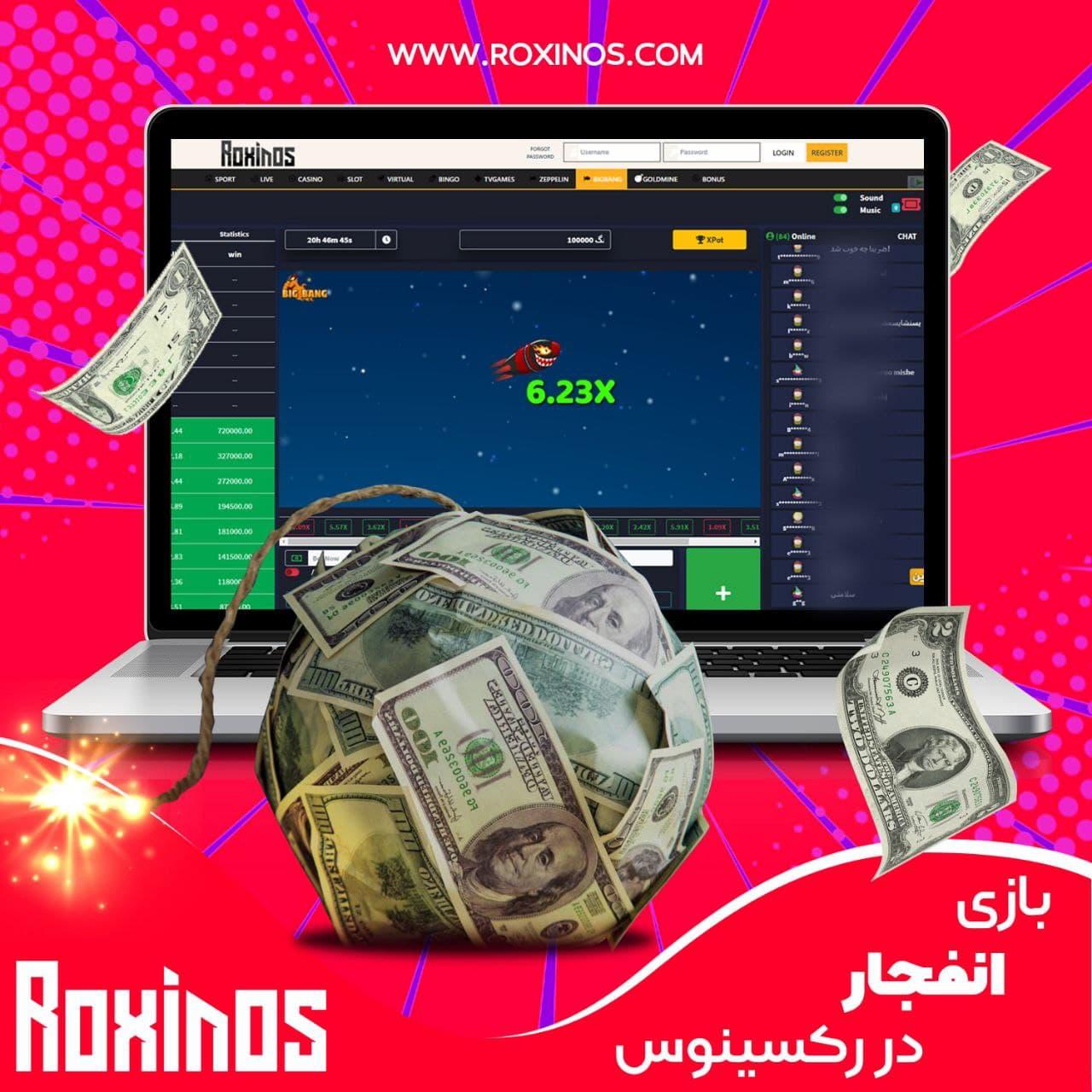 بازی انفجار رکسینوس Roxinos